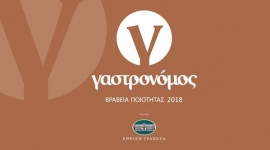 Gastronomos Quality Awards 2018
